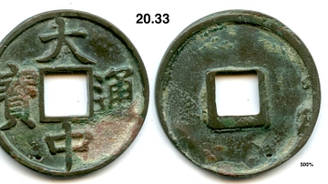 Coin of Zhu Yuanzhang