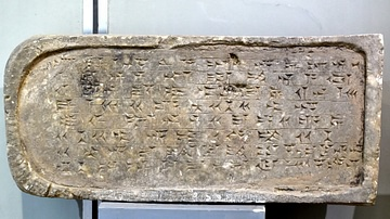 Inscribed Wall Panel from Nimrud