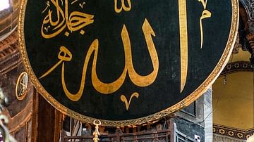 Name of Allah in Arabic Calligraphy