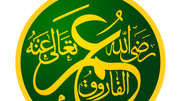 Calligraphy of Umar's name