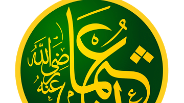 Calligraphy of Uthman's Name