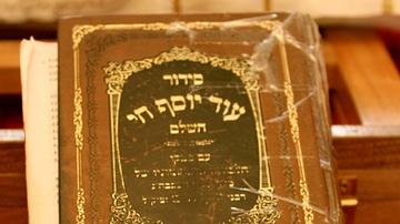 Torah - Ancient History Encyclopedia