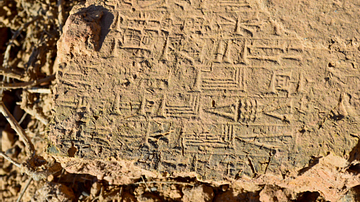 Stamped Mud-Brick from Babylon