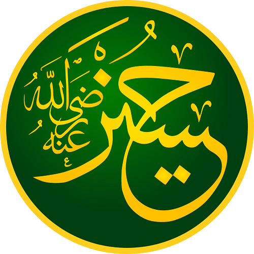 Calligraphic Representation of Husayn's Name