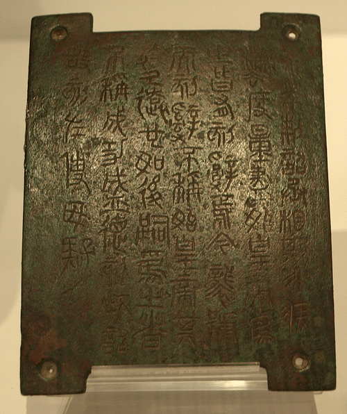 Qin Dynasty Edict on a Bronze Plaque (by Captmondo, CC BY-SA)