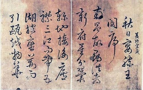 Korean Calligraphy