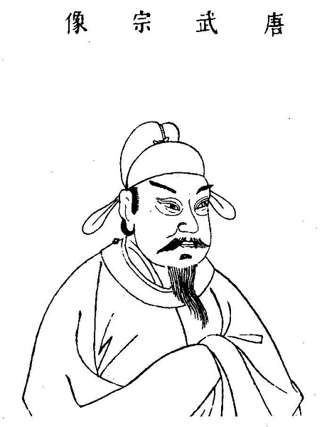 Wuzong of Tang (by Unknown Artist)