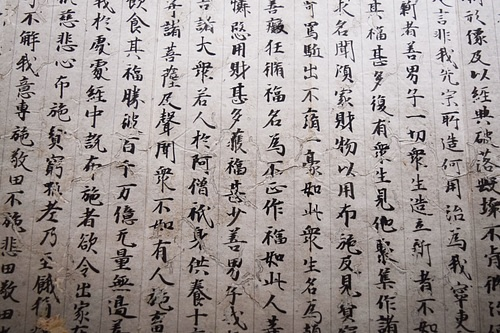 Portion of a Japanese Buddhist Sutra