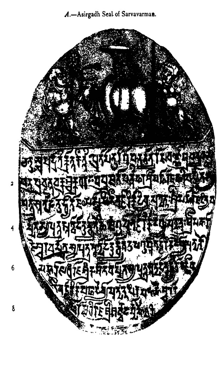 Inscription of King Sarvavarman