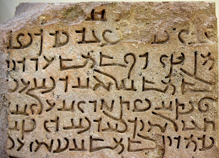 Detail of Aramaic Inscription, Hatra