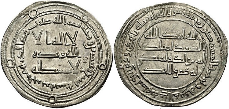 Coin of Marwan II