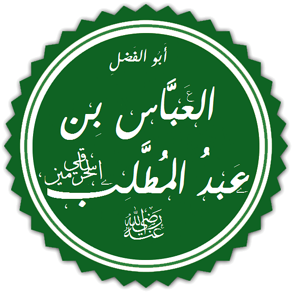 Calligraphy of Abbas ibn Abd al-Muttalib