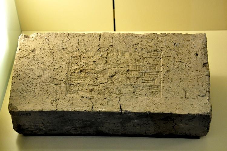 A Stamped Brick Of Nebuchadnezzar II (Illustration ...