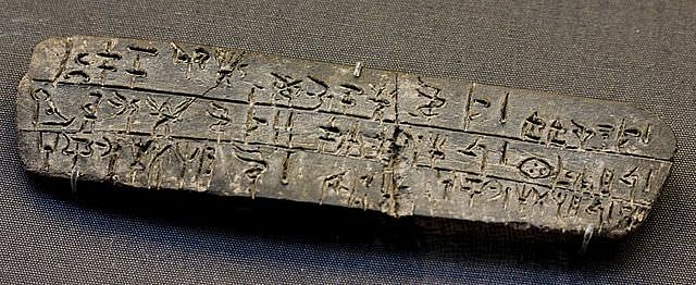 Clay tablet inscribed with Linear B.