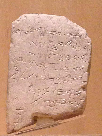 Gezer Calendar Original (Oncenawhile)