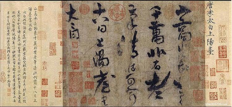 Caligrafia de Li Po (Li Bai)
