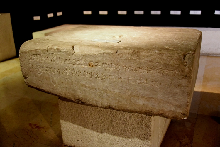 Inscribed Base of a Statue from Palaepaphos