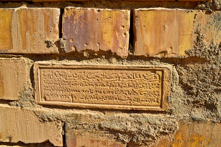 Saddam Hussein Plaque in Babylon