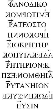 Inscripción de griego antiguo boustrophedon