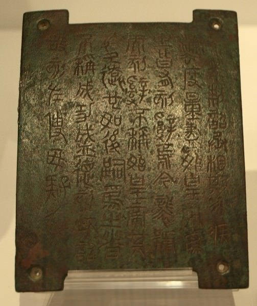 Qin Dynasty Edict on a Bronze Plaque