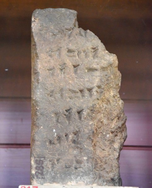 Brick Inscribed with the Name of Shalmaneser III