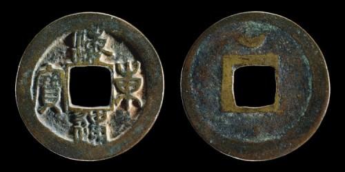 Moneda coreana de bronce, dinastía Goryeo
