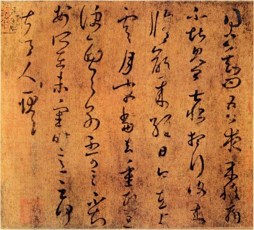 Calligraphy by Wang Xizhi